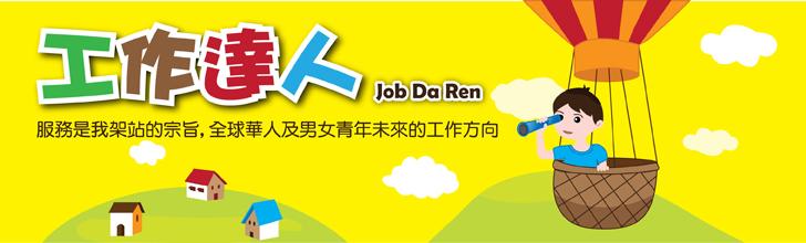 工作達人(Job Da Ren)
