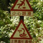 拉拉山神木區標誌