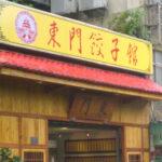 ㄚ琪接受TVBS歡樂台食尚玩家採訪