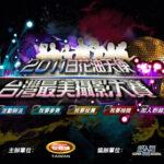 2011白花油天使「台灣最美攝影大賽」贏iPad!