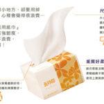 五月花聰明萬用紙巾,生活中聰明的好選擇!!