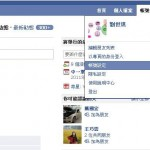 用Yahoo! 奇摩電子信箱 Beta下載全部 Facebook 好友的 E-mail