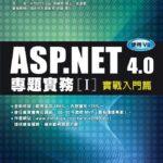 讀ASP.NET 4.0專題實務 I:入門實戰篇(附光碟)