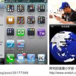 免費App!賺錢幫手「iWow愛挖寶」二週破萬人下載