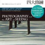 讀攝影師的四大修練:打破規則的觀察、想像、表現、視覺設計,拍出大師級作品
