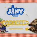 JANY吃紐約大忙人早餐棒+低脂健康貝索圈,在忙都要吃早餐