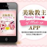 部落格AKB48成軍!一級美妝教主青春不敗秘密,APP獨家曝光