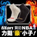 為林書豪加油!看NBA轉播拿titan專業籃球襪