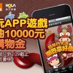 下載「好運龍擲筊APP」,玩遊戲拿10000元購物金