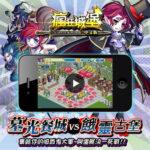 最瘋狂的iOS免費App遊戲『瘋狂城堡中文版』,6/13一起瘋狂一夏!