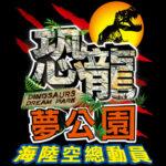 恐龍夢公園 台中巡展最終站