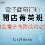SmartM「電子商務行銷X開店菁英班」 打造電子商務成功之路