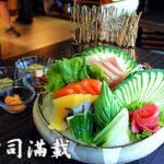 台北壽司滿載吃到飽讚