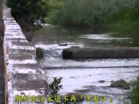 中壢社大河川踏查社 – 新街溪