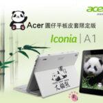 超萌平板,可愛上市-Iconia A1圓仔皮套限定版