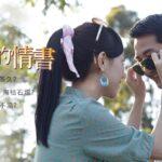 規劃晚美人生 新光人壽推出「20年的情書」微電影