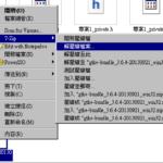 Windows上GTK3的安裝跟使用教學