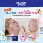 寶寶健康肌密從「洗澡」開始!上傳照片抽慕之恬廊產品