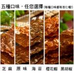 【快車肉乾】杏仁香脆肉紙 x 5大包熱銷組