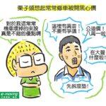 e-moving電動機車 減碳愛台灣的好撇步