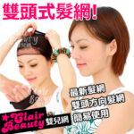 【FHN01】雙頭式髮網