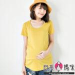 日系小媽咪孕婦裝。台灣製哺乳衣~素面百搭側開上衣 (共十五色)