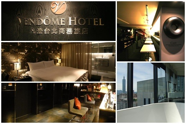 【台北名宿】凡登台北商務旅店 (Vendome Hotel)