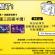 2015年十一月史無前例積點酷航台北東京單程機票大放送
