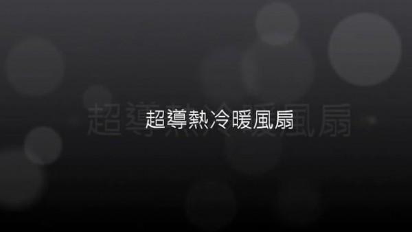 【wepon】超導熱低電磁波冷暖省電風扇(TH-102)