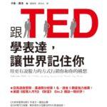 跟TED學表達,讓世界記住你 : 用更有說服力的方式行銷你和你的構想