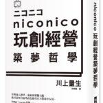 NICO NICO 玩創經營築夢哲學:日本最夯彈幕影音分享網站,幕後祕辛大揭密!