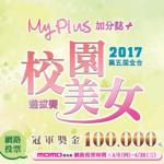 2017校園美女選拔賽
