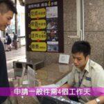 2016日本九州京阪小人同行自助行程規劃-護照篇