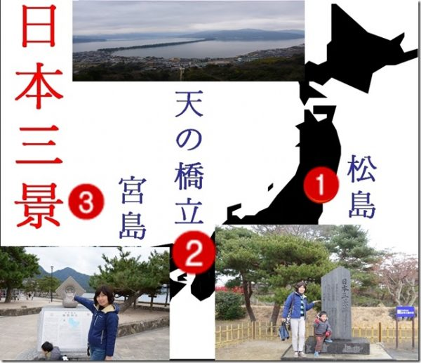 三個願望一次滿足-八天擄獲人心的美麗日本三景
