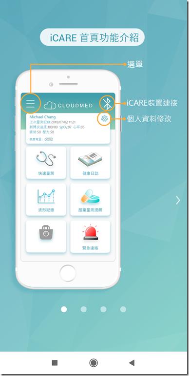 Screenshot_2019-10-28-09-40-16-055_com.cloudmed.icare.bt.prod