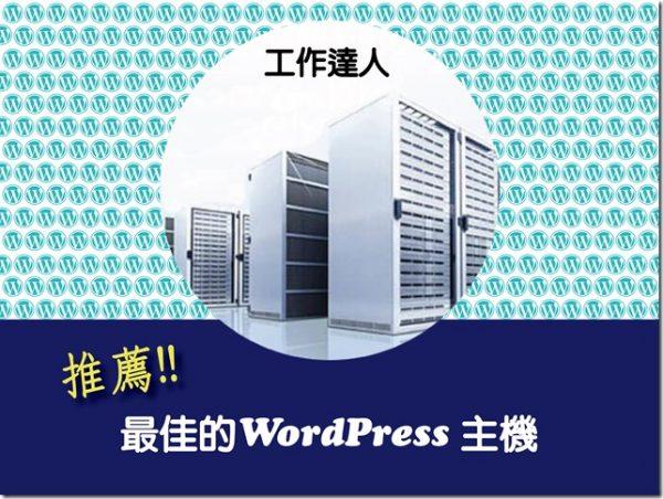 [推薦最佳的WordPress主機] InterServer 美國虛擬主機適合新手部落客@便宜又大碗