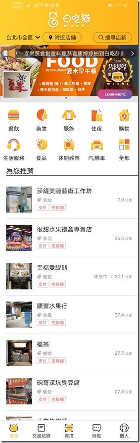 Screenshot_20200616_154604_com.maobc.customer