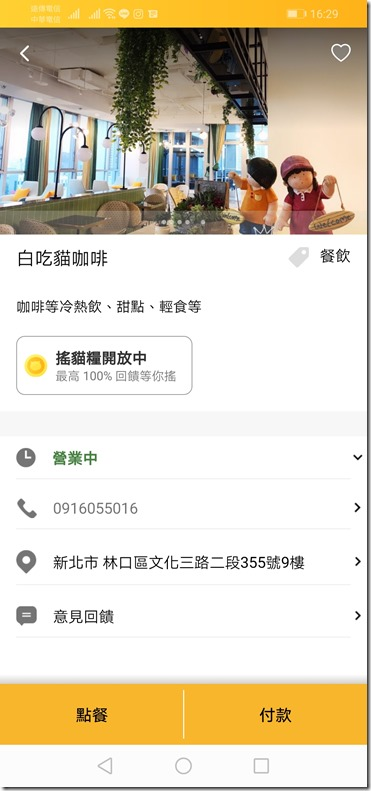 Screenshot_20200616_162959_com.maobc.customer